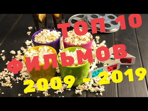 ТОП 10 ФИЛЬМОВ [HD]  *WOW* СМОТРЕТЬ ОНЛАЙН 2019 2018