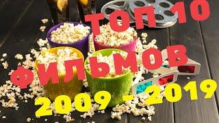фильмы 2019 смотреть * - * Лучшие фильмы онлайн (HD 720p)