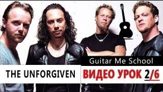 THE UNFORGIVEN на гитаре - Metallica - ВИДЕО УРОК 2/6