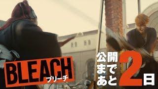 映画『BLEACH』6秒予告(公開まであと2日)【HD】2018年7月20日(金)公開