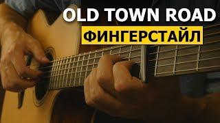 Как играть: Old Town Road на гитаре | Фингерстайл урок | Подробный разбор