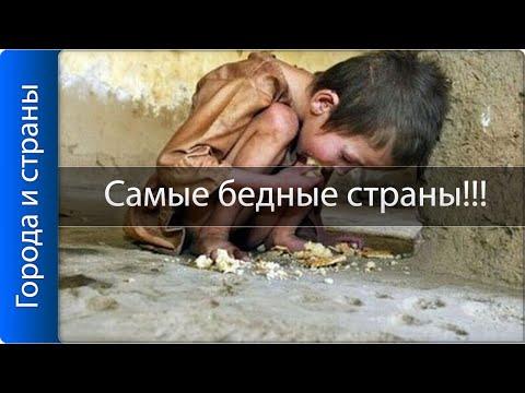 Самые бедные страны