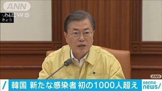 韓国 一日の新規感染者1030人 初めて1000人超える(2020年12月13日) - YouTube