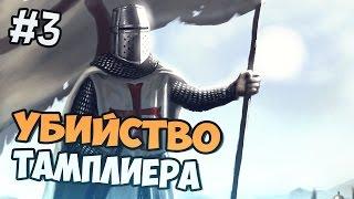 Assassin's Creed прохождение на русском - УБИЙСТВО ТАМПЛИЕРА - Часть 3