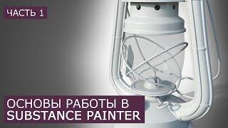 Substance Painter Основы создания проекта  | Уроки для начинающих | Часть 1