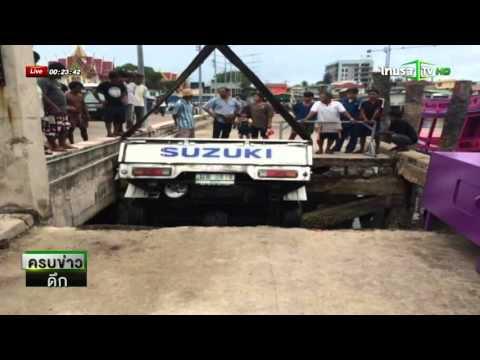 ชลบุรี ท่าเทียบเรือพังรถตกทะเล | 01-10-58 | ครบข่าวดึก | ThairathTV