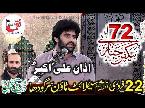 Zakir Syad Aun Sabir Shah 22 February 2020 Satellite Town Sargodha (Zakir Zuriyat Sherazi)