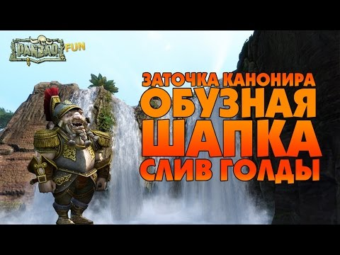 видео: panzar - заточка канонира