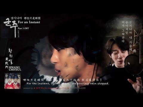 [Fan made MV] HWANG CHI YEUL 황치열 黃致列 • Ruler君主OST Part 3 • For an Instant 哪怕只是瞬間 (繁中歌詞/Eng Lyris)