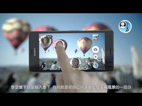 Xperia Z3 進化的娛樂拍照模式