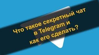 Что такое секретный чат в Telegram и как его сделать