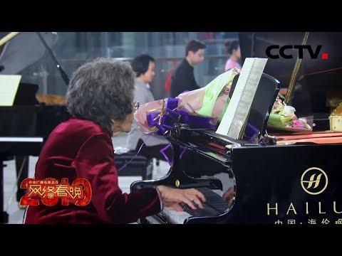 [中央广播电视总台2019央视网络春晚] 第一代钢琴家!当88岁老奶奶按下琴键 70架钢琴一起奏响《我爱你中国》   CCTV春晚