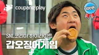 SNL코리아갑오징어 게임하이라이트| 쿠팡플레이…