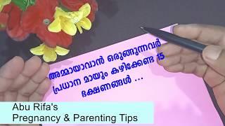 അമ്മയാകാന് ഒരുങ്ങുന്നവര് കഴിക്കേണ്ട  15  ഭക്ഷണങ്ങള് | Pregnancy & Parenting Tips