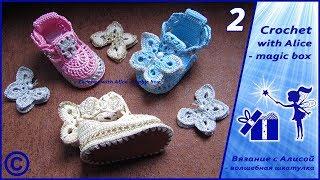 Ажурные пинетки-туфельки