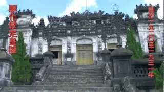 中越 Hue-Vietman,順化-阮朝京城 皇陵-越南,HD 720p