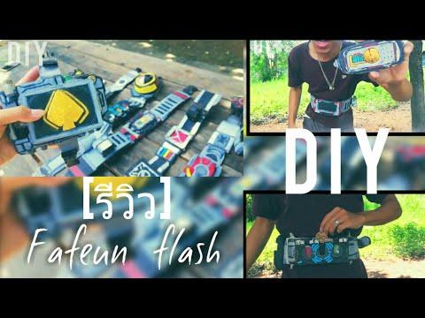 [รีวิว]  เข็มขัด มาสไรเดอร์  งาน #DIY   แบบ  Fafeun flash