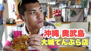 大城てんぷら店 沖縄県 奥武島