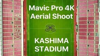 カシマスタジアムetcドローン空撮 Mavic Pro 4K Aerial Shoot
