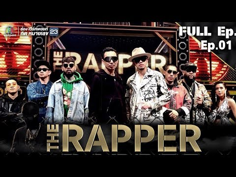 THE RAPPER THAILAND | EP.01 | 9 เมษายน 2561 Full EP