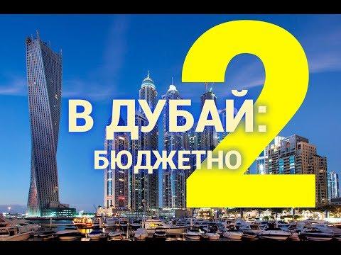В Дубай: Бюджетно!  2-я часть
