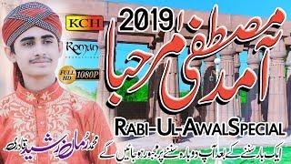 Marhaba Ya Mustfa Jashan Wiladat Aya  Super Hit New Millad Kallam  Roman Rasheed Qadri
