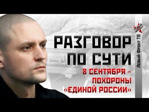 Сергей Удальцов: 8