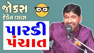 jokes in gujarati 2018 comedy in gujarati by deven vyas