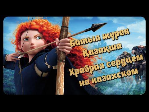 Батыл журек мультфильм смотреть онлайн