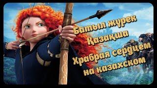 Батыл жүрек қазақша / Храбрая сердцем на казахском / Brave Kazakh