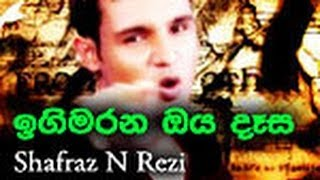 Video Igikarana (Shafraz N Rezi) WWW.LANKACHANNEL.LK download MP3, 3GP, MP4, WEBM, AVI, FLV Maret 2018
