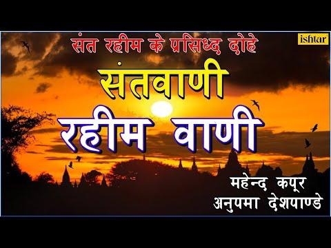Sant Vani - Rahim Vani (Dohe) : Hindi Devotional Song | Singer : Mahendra Kapoor & Anupama Deshpande