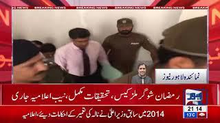 Ramzan Sugar mill case: Shahbaz Sharif, Hamza Shahbaz found guilty ...