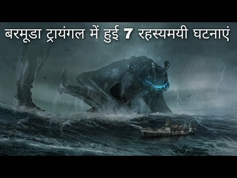 7 Biggest Mysterious Disappearances Events In Monster Bermuda Triangle[HINDI]
