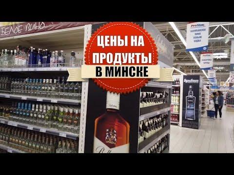 Цены на продукты в Минске 2019. Пересчитываем в российские рубли и доллары