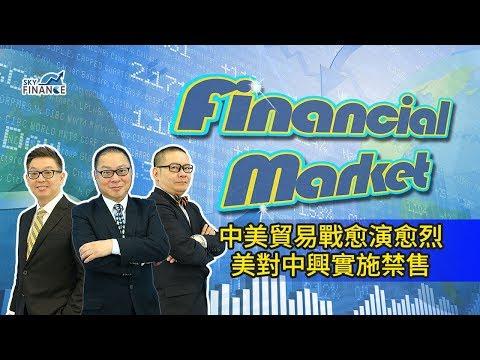 20180418 Financial Market:中美貿易戰愈演愈烈 美對中興實施禁售