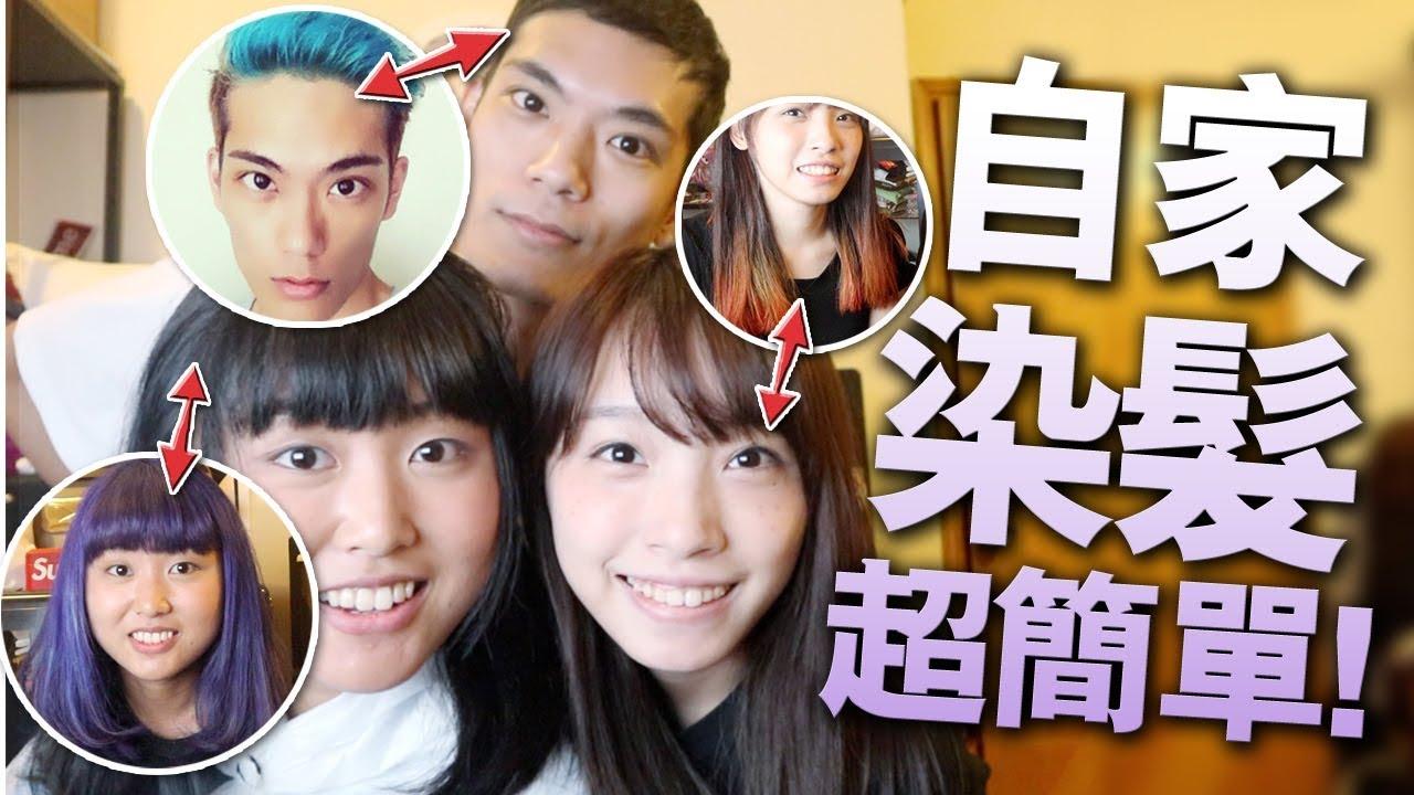 【出事】染頭!DIY自家漂染頭髮分享!超簡單!?