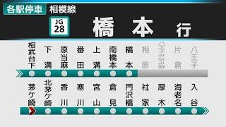 【E131新番台製造開始?架空LCD】JR相模線 茅ケ崎→橋本【全駅ナンバリング対応】