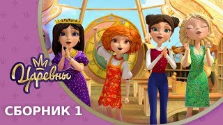 Little Tiaras - 1-5 Episode. Cartoon collection 2018