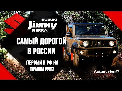 Suzuki Jimny Sierra 2018 год | Прямиком из Японии | ЕДИНСТВЕННЫЙ ПРУЛЬ | ЦЕНА ЖЕСТЬ🙀