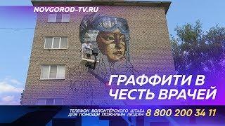 Молодые художники создали граффити в благодарность новгородским врачам