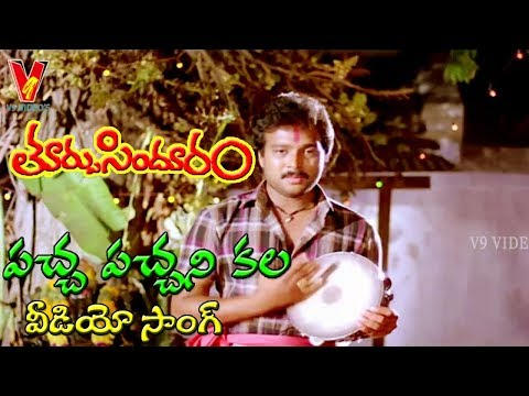 PACHA PACHANI KALA | VIDEO SONG | THOORPU SINDHOORAM | KARTHIK | KUSHBOO | REVATHY | V9 VIDEOS