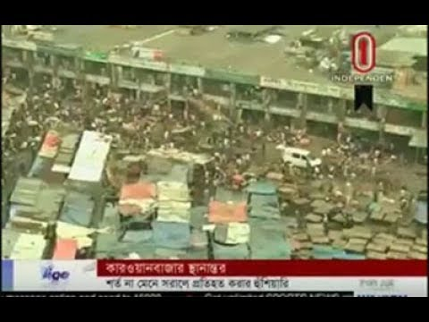 Shifting of Karwanbazar traders warn against shifting without accepting conditions (20-08-2017)