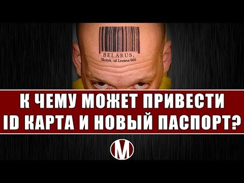 К 1 января 2019 года в Беларуси будут введены биометрические паспорта и ID-карты .