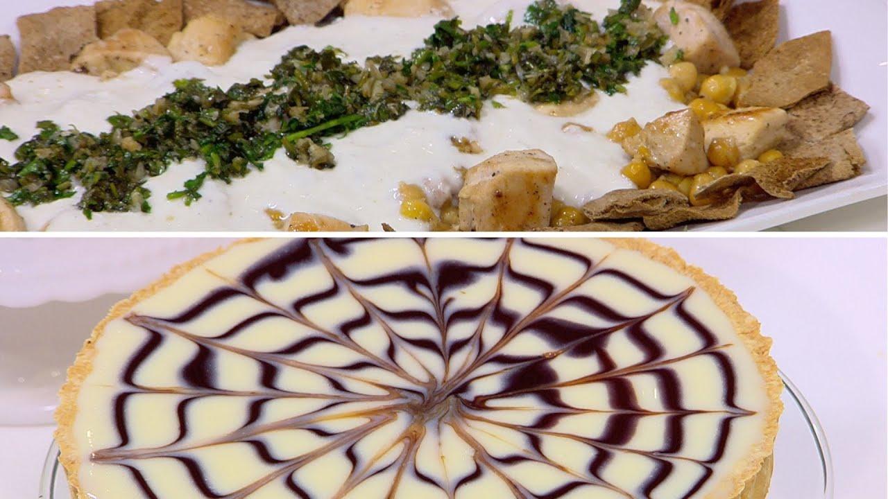تارت الشيكولاتة البيضاء - فتة الدجاج بالحمص و الكزبرة : حلو وحادق حلقة كاملة
