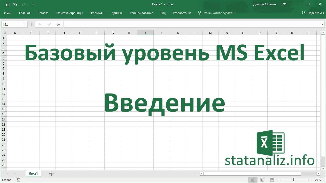 Введение в базовый экспресс-курс Excel для начинающих