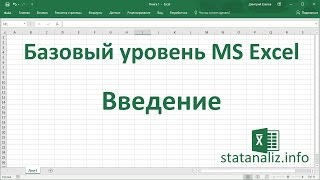 Введение в базовый экспресс-курс Excel