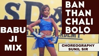 Babu Ji Mix | Sweety | Hip Hop Dance Choreography