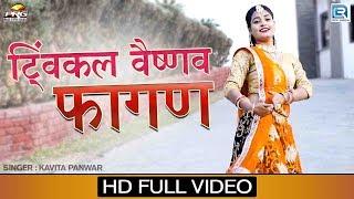 Twinkal Vaishnav के शानदार अंदाज में देखिये पहली बार Aamaj Mataji Fagan | Kavita Panwar | PRG Music