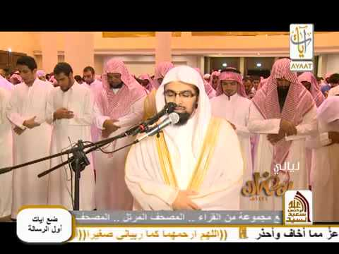 Nasir Al Qatami Night 2 Ramadan Taraweeh 2013-1434